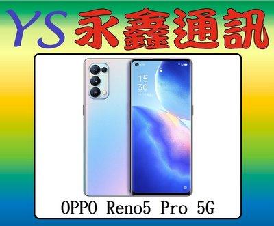 永鑫通訊【空機直購價】OPPO Reno5 Pro 12G+256G 6.55吋 5G Reno 5 Pro