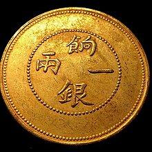 【 金王記拍寶網 】T2130  餉銀一兩 龍銀 金幣一枚 罕見稀少~