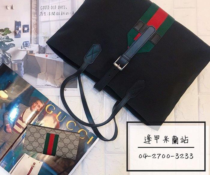 【台中米蘭站-逢甲店】GUCCI 古馳 黑色布面織布紅綠條方形購物肩背