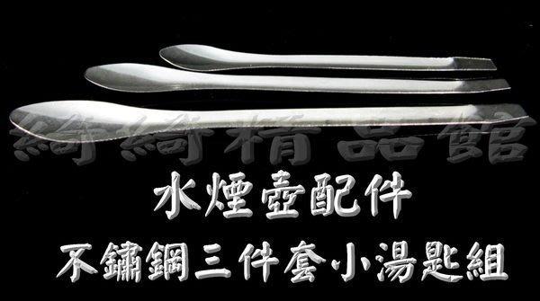 &綺綺精品館&《 全館滿499免運費~水晶煙斗配件》《水煙壺專用三件式 不銹鋼湯匙 組》