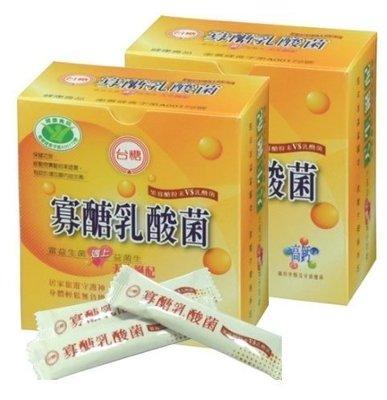 胖胖生活網 台糖寡醣乳酸菌2盒共60包 台糖寡糖乳酸菌 乳酸菌+果寡醣雙效合一 嗯嗯粉【可超商取貨付款】
