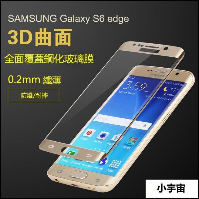 【小宇宙】9H硬度 玻璃膜 Samsung 三星 S6 EDGE S6+ EDGE PLUS 3D 曲面 屏幕保護膜