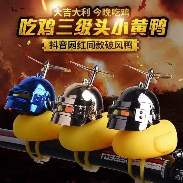 絕地求生三級頭盔 破風鴨 吃雞 現貨在台價格實惠 抖音摩托配件 汽車擺件 小黃鴨 頭盔 高級電鍍三級頭盔多色可選