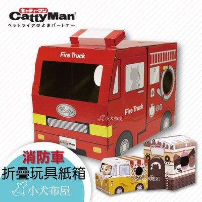 ☆小犬布屋【日本 CattyMan】貓用折疊式遊玩紙箱《 消防車 造型 》Catty man*方便組裝又能當貓咪的休息屋
