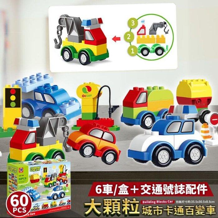 🌼荳荳二館🌼城市卡通百變車 60pcs (一整套6組+配件) 聖誕節交換禮物專區