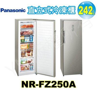 (可議價)國際牌242L直立式冷凍櫃 NR-FZ250A-S