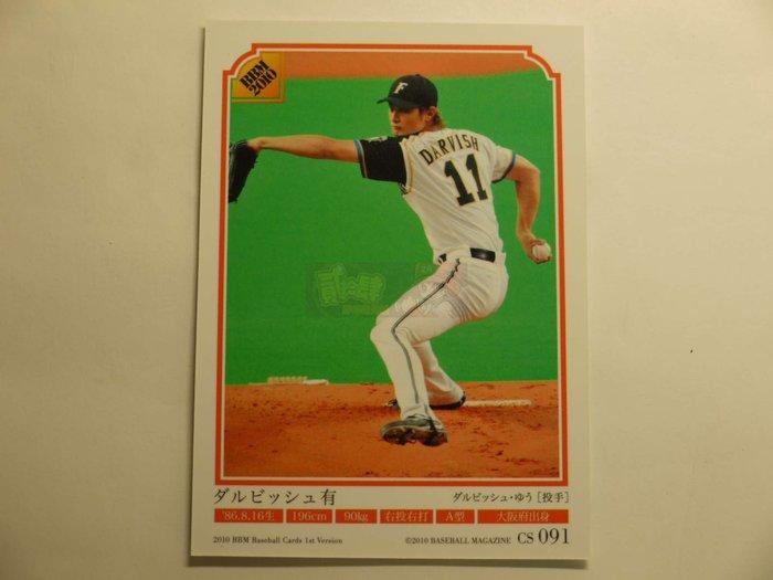 貳拾肆棒球- 2010BBM 日本職棒日本火腿達比修cs球卡