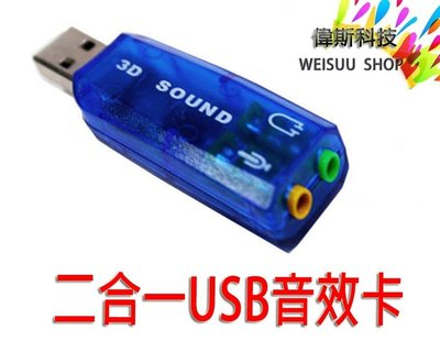 USB音效卡 3D音效卡 PC/NB適用 (隨插即用/維修/升級/舊主機可用)~現貨供應中