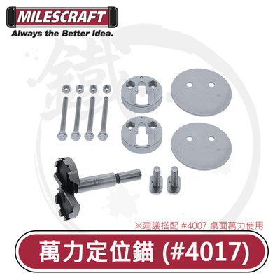 *小鐵五金*Milescraft 萬力定位錨 4017 鑽孔定位組 clamp anchors*建議搭配 4007