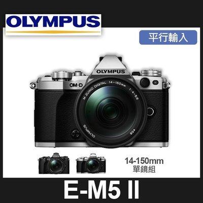 【平行輸入】Olympus OM-D E-M5 Mark II 套組 14-150 五軸防震 屮R3❤補貨中10906