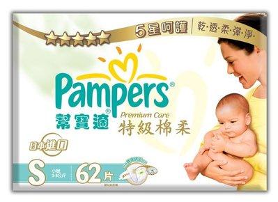賣尿布條碼 非紙尿布 幫寶適特級棉柔S號 S62 日本大王寶貝天使 紙尿布空袋 好奇 丁丁藥局 印花 條碼 提把
