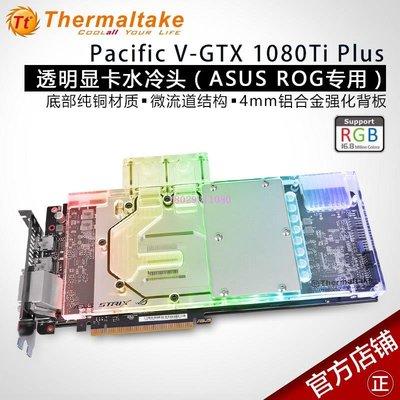 【石頭記數碼】Tt透明顯卡水冷頭 V-GTX 1080Ti Plus ASUS ROG 顯卡專用 微流道