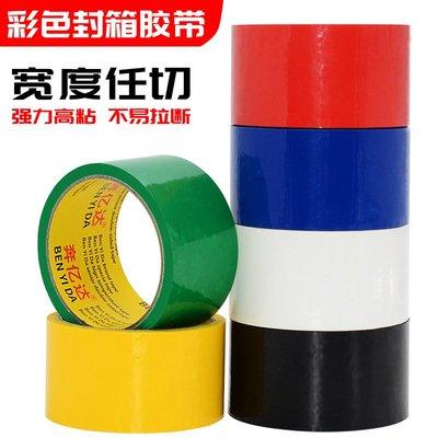 奇奇店-藍色封箱膠帶 藍色包裝膠帶 彩色膠紙4-5-6-7-8-10CM*40M(尺寸不同價格不同)