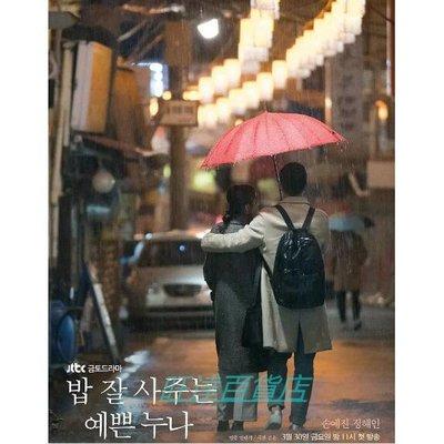 韓劇 【經常請吃飯的漂亮姐姐】DVD 孫藝珍/丁海寅 高清完整版 5碟 旺達百貨店