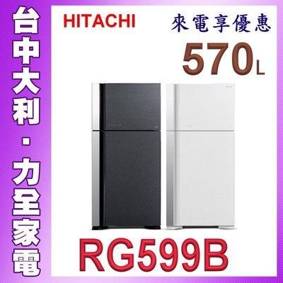 HITACHI 日立冰箱【RG599B】來電便宜 570L;雙門變頻冰箱【台中大利】