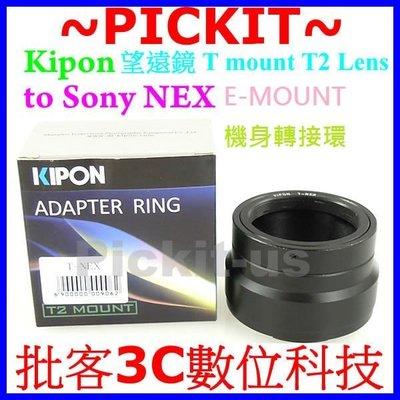 精準版 KIPON T T2 MOUNT望遠鏡頭轉Sony NEX E-MOUNT卡口機身轉接環T-NEX T-SONY