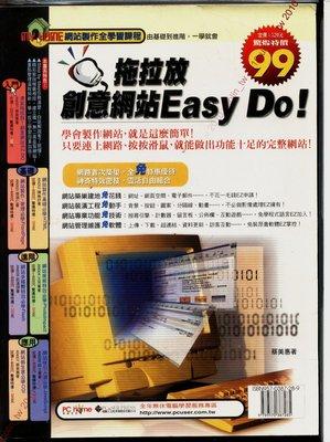 買4送1【拖拉放創意網站 EASY DO】PC HOME網路家庭系列-WINDOWS電腦網路網頁部落格架設工具書-免競標