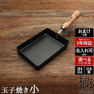【樂樂日貨】*現貨* 日本 極 Japan 極鐵鍋 方形平底鍋 煎蛋鍋 玉子燒鍋 小 日本製