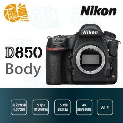 【鴻昌】登錄送原電 Nikon D850 單機身 國祥公司貨 BODY FX全片幅機 4K