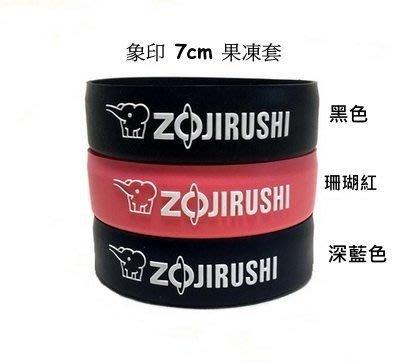 ZOJIRUSHI 象印 7cm果凍套適用 SM-AFE AGE LA60 系列保溫杯 止滑墊 保護套
