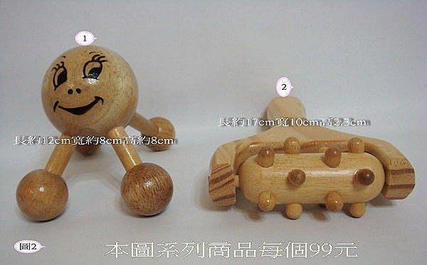 【佳樺按摩器39-1舖】梢楠木青蛙/木製滾輪器/梢楠木S形棒按摩梳指壓器刮痧器批發