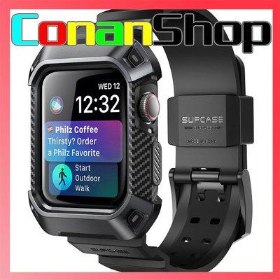[ConanSHOP] 美國 SUPCASE APPLE WATCH 蘋果 錶帶 錶帶防撞殼 極限運動 軍規防撞 保護套