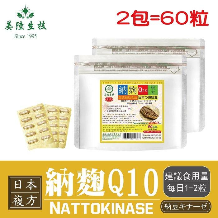 【美陸生技】日本複方納麴Q10膠囊【30粒/袋,2袋下標處】AWBIO