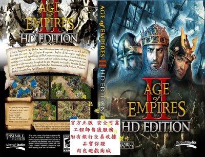 PC版 官方正版 中文版 肉包遊戲 世紀帝國2 HD高清版 加送 征服者入侵 Age of Empires II HD