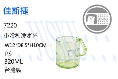 JUSKU 佳斯捷 7220 小哈利冷水杯 水杯 塑膠杯 綠色 (三色) 新北市