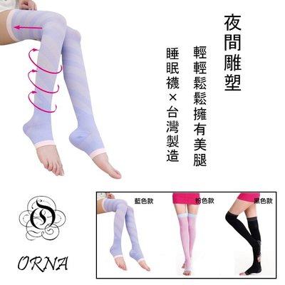 ✔快速出貨 ✔舒壓美腿襪 ✔推脂 ✔雕塑 MIT 夜間雕塑 美腿睡眠襪-進階螺紋版【ORNA爾瑞菈】