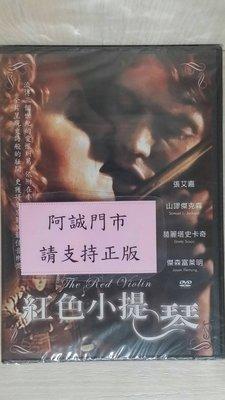全新@20360 DVD 張艾嘉 山繆傑克遜【紅色小提琴】全賣場台灣地區正版片
