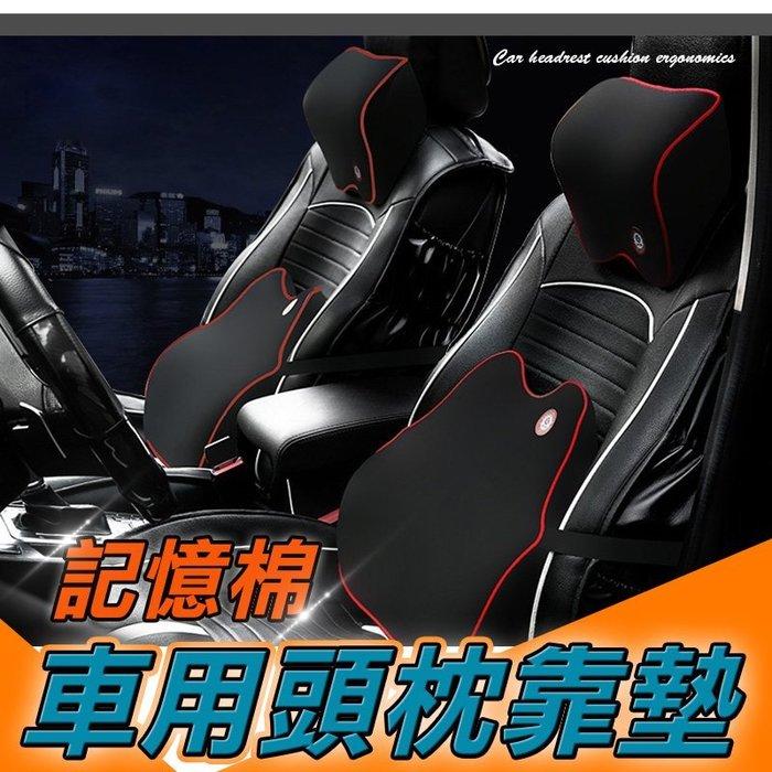 【現貨-免運費!台灣寄出實拍+用給你看】3D可拆式拉鍊車用頭枕 記憶枕 汽車枕頭 頸枕 護頸枕 腰靠墊