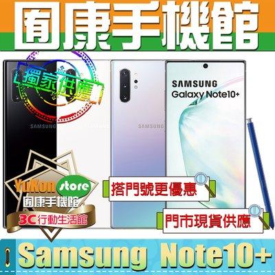 ※囿康手機館※ SAMSUNG Galaxy Note 10+ 12GB/256GB(6.8吋) 全新台灣公司貨 空機價