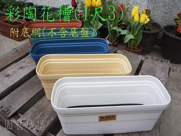 【園藝城堡】彩陶花槽(1尺3)附底網-不含底盤 《米白色下標區》長型花槽 花盆 居家園藝