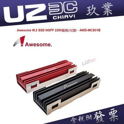 台灣製造/附發票『嘉義U23C』Awesome M.2 SSD NGFF 2280鋁製扣榫式散熱鰭片 AWD-MCS01