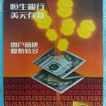 MTR 恒生銀行 美元存款 票套 PPM28 6/89