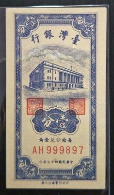【5A】 43年壹分 《關門號》AH999897  無折 98新 台灣紙鈔 一分(已售出)