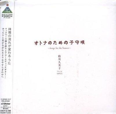 K - 助川久美子 featuring OPUS - オトナのための子守歌 - 日版 - NEW