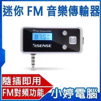 【小婷電腦*MP3】全新 Esense 迷你 FM 音樂傳輸器 隨插即用 FM對頻功能 手機/平板