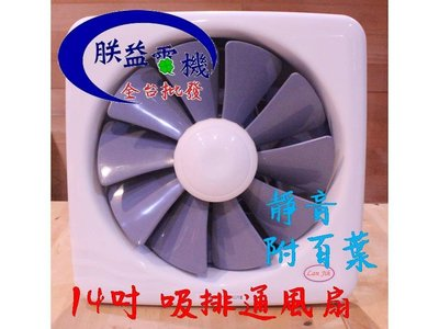 『朕益批發』LAN JIH GF14 14吋 靜音型通風機 排風機 抽風機 吸排兩用通風扇 排風扇 非勳風HF-7114