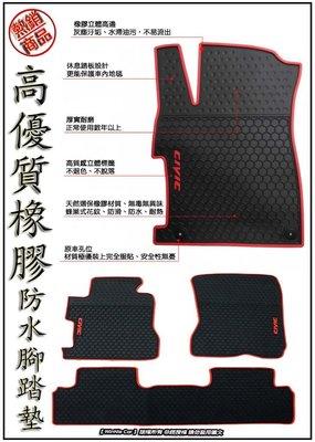 納智捷LUXGEN S3 U5 U6 專用型 蜂巢橡膠腳踏墊 汽車防水腳踏墊 橡膠踏墊 其他車系有也販售 歡迎洽詢