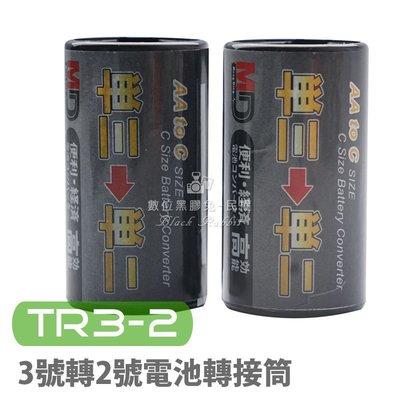 數位黑膠兔【 TR3-2 三號轉二號電池轉接筒 2入 】 電池 轉接筒 電池套筒 3號轉2號 乾電池 鹼性電池 充電電池