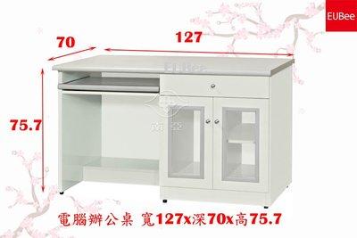 【優彼塑鋼】4.2尺一抽電腦桌/辦公桌/書桌/主機櫃/含鍵盤架/無毒/南亞塑鋼(JJP14)