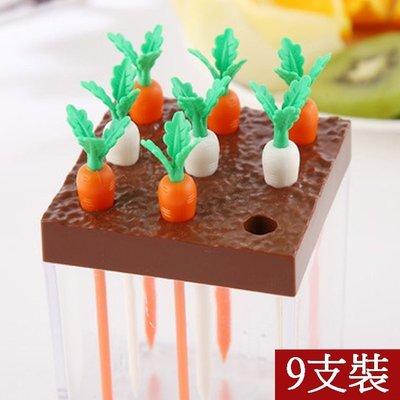 【東東雜貨】北歐風創意可愛小清新環保無毒塑膠紅蘿蔔白蘿蔔造型水果叉小叉子蛋糕叉水果簽叉子開心農場假日農夫一組9入