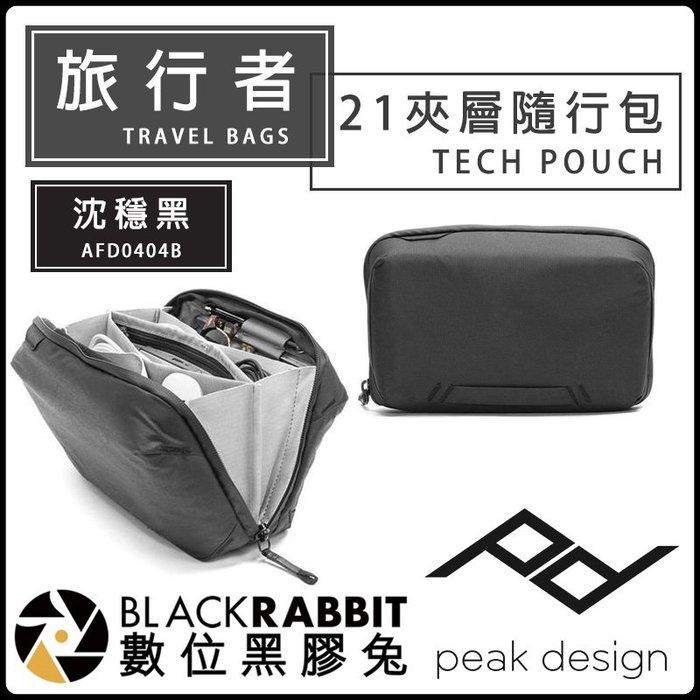 數位黑膠兔【 PEAK DESIGN 旅行者 21夾層 隨行包 沈穩黑】收納包 收納袋 行李內膽 內膽包 旅行 外拍