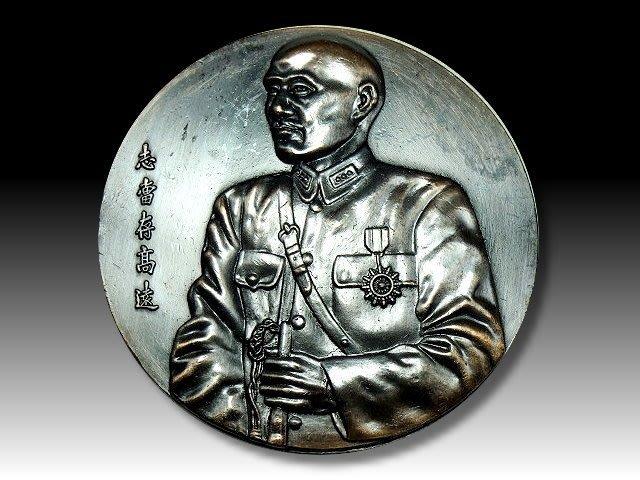 【 金王記拍寶網 】H046  中華民國第1~5任總統 蔣中正 雙面厚雕  銅雕紀念大銅牌 罕見稀少~