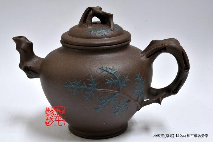 中國宜興早期六杯小報春系列-5松報春(紫泥)和平藝坊吉時分享