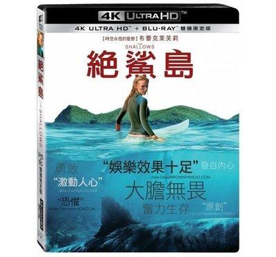合友唱片 面交 自取 絕鯊島 4K UHD 雙碟限定 The Shallows UHD+BD
