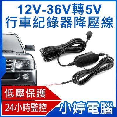 【小婷電腦*降壓線】全新 12V-36V轉5V 行車紀錄器降壓線 Mini/Micro 24小時監控錄影 低壓保護