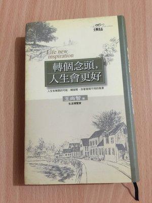 ☆kinki小舖☆~轉個念頭人生會更好 作者:王尚智 出版社:高寶  -自有書